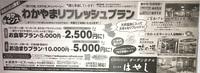 【マル特情報】電子クーポンでプラン料金が半額に!