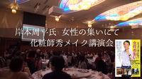 """岸本周平氏 """"女性の集い""""での講演会ダイジェスト動画"""