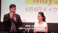 化粧師秀による艶ナチュラルメイクデモ メイクフェス in SHIBUYA