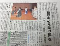 美の種 和歌山 ニュース和歌山さんに掲載!