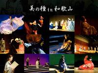 9月24日(土)美の種IN和歌山いよいよです。