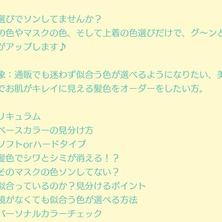 簡単☆HIKAKO式パーソナルカラー1day講座