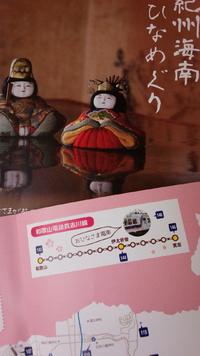 ひなめぐり in 貴志川線