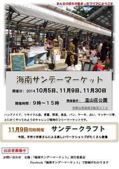11月のオープン日