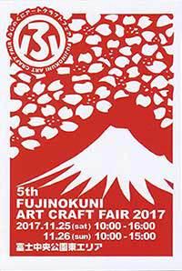 fujjinokuni201711-1