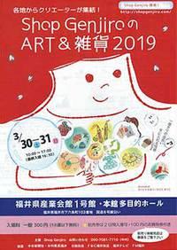 Art&雑貨2019