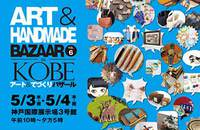 アート&てづくりバザール in KOBE