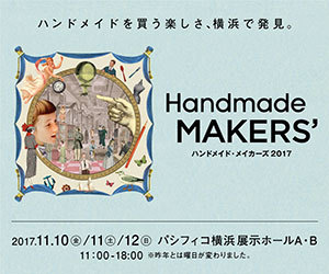 makers201711
