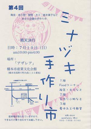 minazuki201507