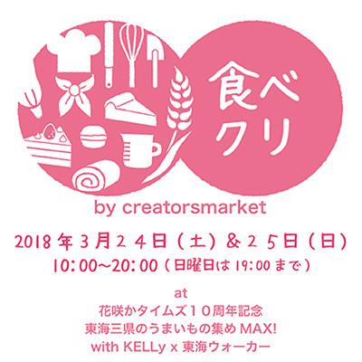 nagashima201803-2