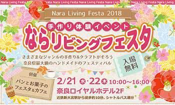 nara201802-1