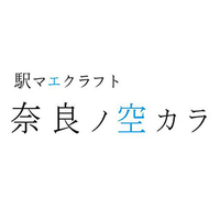 奈良ノ空カラ