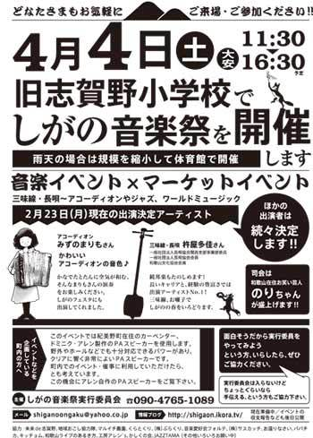 shigano201504