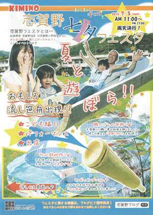 shigano201507