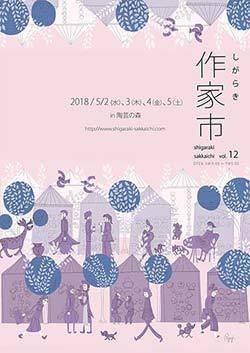 shigaraki201805-1