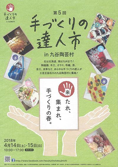 tatsujin201804-2