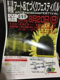 第1奈良アート&てづくりフェスティバル
