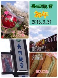 長田観音初午2015