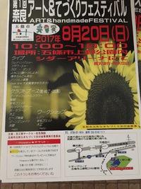 奈良アート&てづくりフェスティバル8月20日