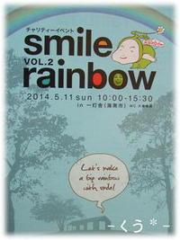 * Smile Rainbow出店のお知らせ *