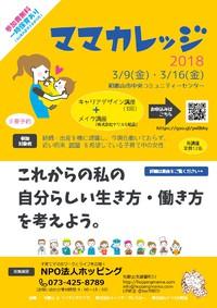 ★ママカレッジ2018★開講します!