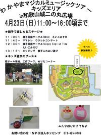 4/23(日)開催!マジカルミュージックツアーのお知らせ★