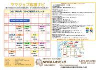 ママジョブ巡回◇9/14(木)キッズステーションさんに巡回しました!
