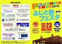 10/23(日)はふじと台フェスタへGOGOGO-!!!!!!