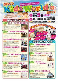 5月5日(祝・金)は、【ぶらくりKids World2017】に遊びにきてね!
