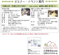 ホッピング11月イベントのお知らせ★