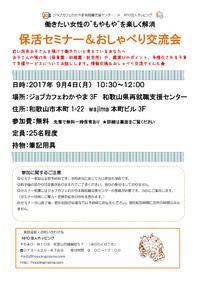 ホッピング2017年9月イベントのお知らせ