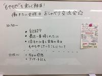 """10/2(月)""""もやもや""""を楽しく解消 働きたい女性の☆おしゃべり交流会☆を開催しました!"""