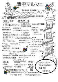 4/16(日)青空マルシェ開催します♪