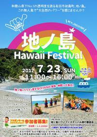 地ノ島ハワイフェスティバル