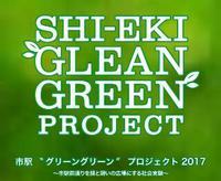 グリーングリーンプロジェクト