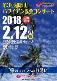 第3回和歌山ハワイアン協会コンサート