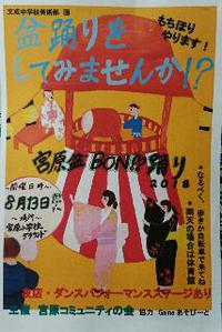 今夜 「宮原盆BON!!踊り 2018」