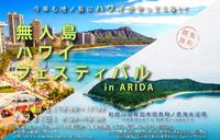 今週!無人島ハワイフェスティバルinARIDA
