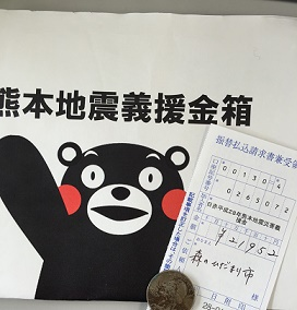 熊本地震義援金報告。