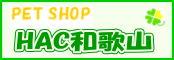 ペットショップ HAC 和歌山 スタッフ ブログ