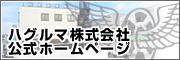 株式会社ハグルマ公式サイト