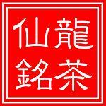 定番の台湾茶専門店店長