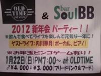 新年会・・・OLD TIME&Soul BB