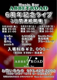 TONPEI@アビーロード6周年LIVE