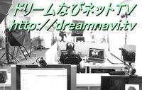 ネットTV生放送中!