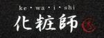化粧師秀 公式サイト