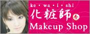 化粧師秀のメイクアップショップ