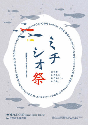 ミチシオ祭20121125
