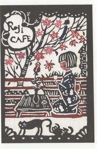 ★ロジカフェさん 秋のお祭り 『路地の花~青春市』