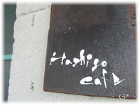 * Hashigo cafeさんにて *